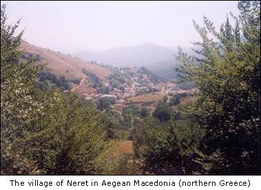 Село Нерет в Егейско море Македония